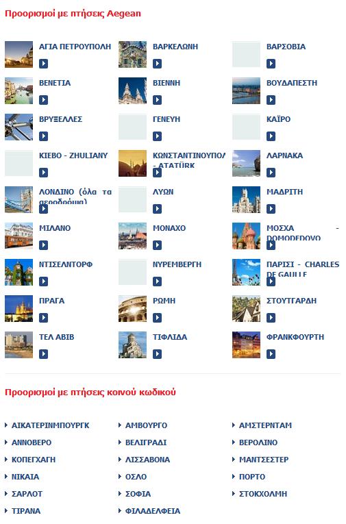 Προσφορά Aegean