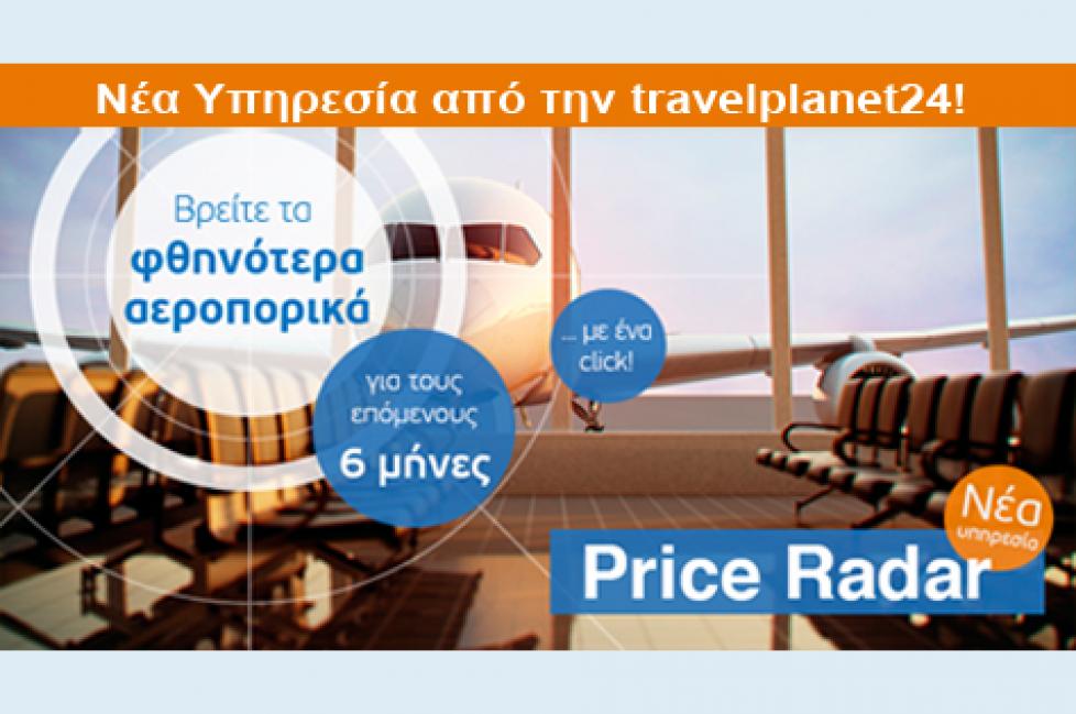 Price Radar travelplanet24
