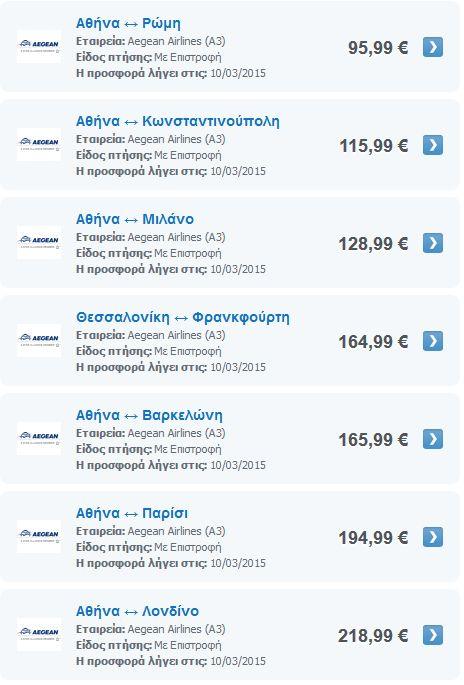 Προσφορές αεροπορικά εισιτήρια εξωτερικού
