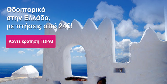 Aegean προσφορά για Ελλάδα