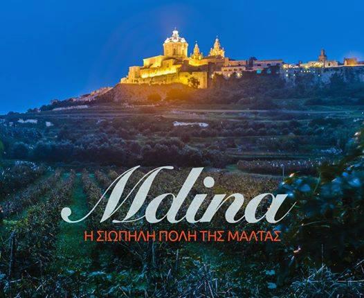 Αεροπορικά εισιτήρια για Μάλτα