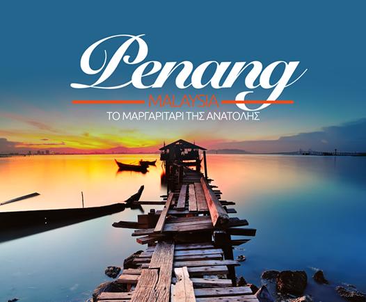 Πενάνγκ Μαλαισία