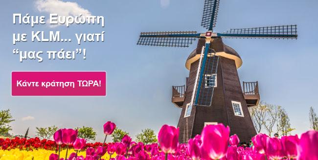 Πτήσεις προς Ολλανδία και Ηνωμένο Βασίλειο