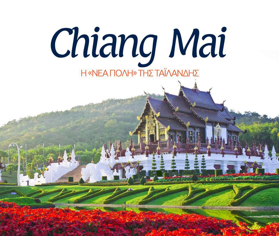 Τσιανγκ Μάι