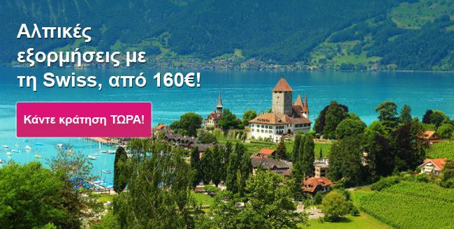 Αεροπορικά εισιτήρια για Ελβετία