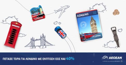 Αεροπορικά εισιτήρια για Λονδίνο