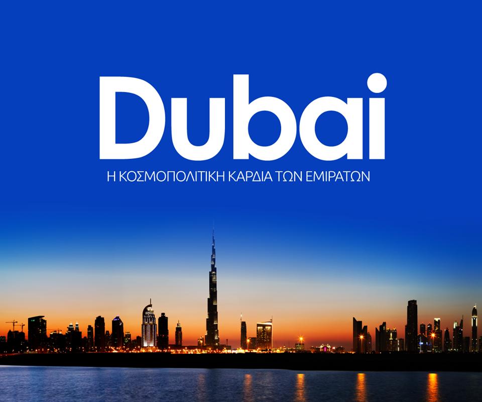 Ντουμπάι - Αεροπορικά Εισιτήρια