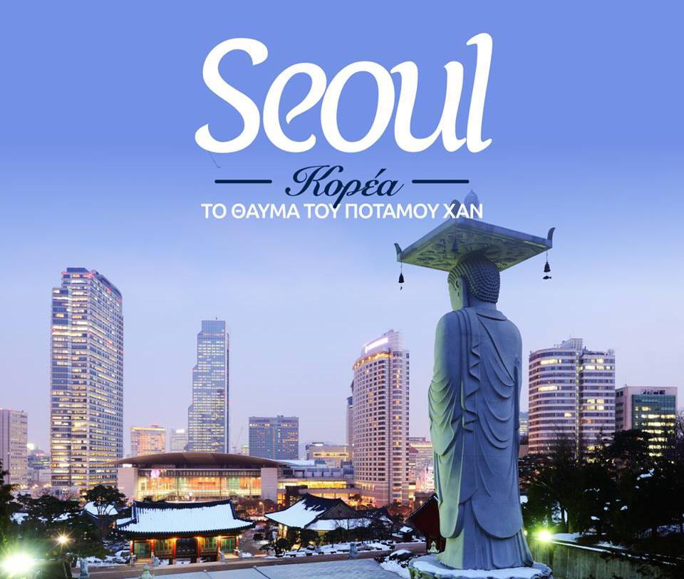 Σεούλ Νότια Κορέα
