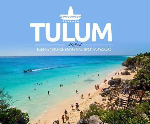 Τουλούμ Μεξικό