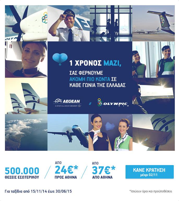 Aegean & Olympic Air Προσφορά
