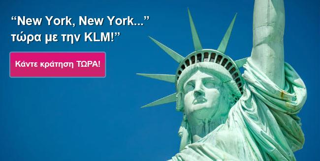 Προσφορά για Αμερική με την KLM