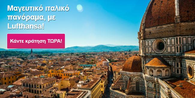 Προσφορά αεροπορικών για Ιταλία