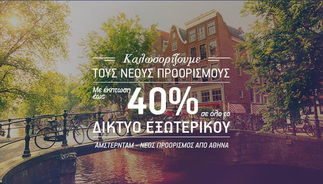 Νέοι προορισμοί Aegean με έκπτωση έως 40%