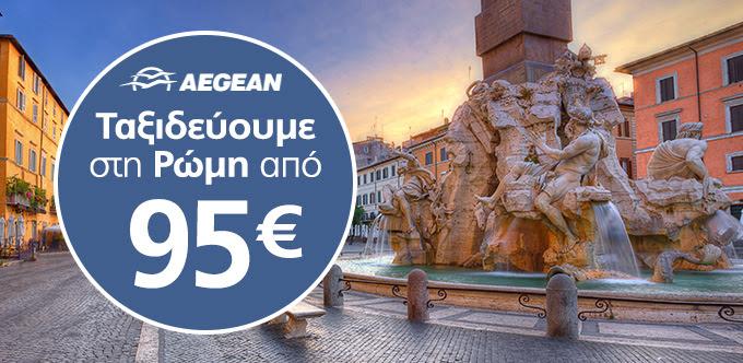 Αεροπορικά εισιτήρια για Ρώμη