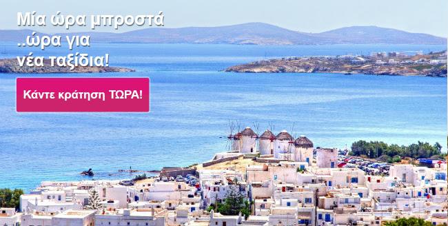 Νέα προσφορά εσωτερικού από την Aegean