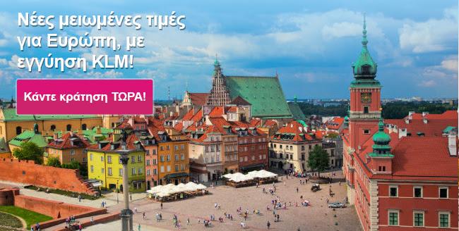 αεροπορικα εισιτηρια για Εδιμβούργο, Βαρσοβία, Λονδίνο, Άμστερνταμ, Γενεύη