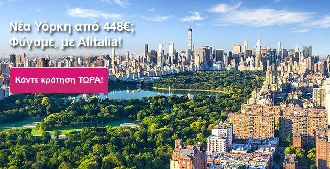 Αεροπορικά από Αθήνα για Νέα Υόρκη, Βοστώνη, Σικάγο,  Λος Άντζελες, Μαϊάμι