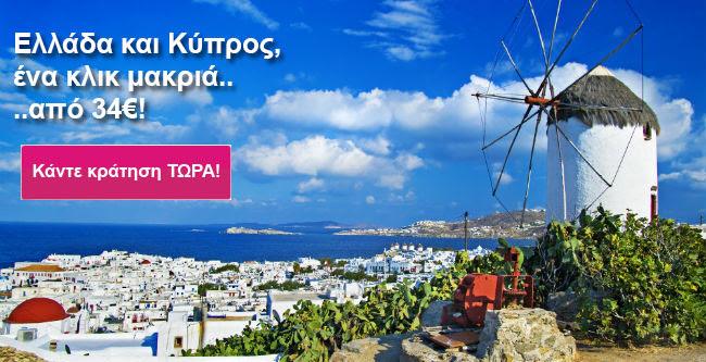 Πτήσεις Ελλάδα – Λάρνακα από 34€, με τη σφραγίδα της Aegean