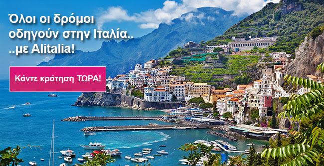 Ρώμη με αεροπορικά μόνο με Alitalia