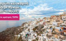 αεροπορικά εισιτήρια  από Αθήνα και Θεσσαλονίκη