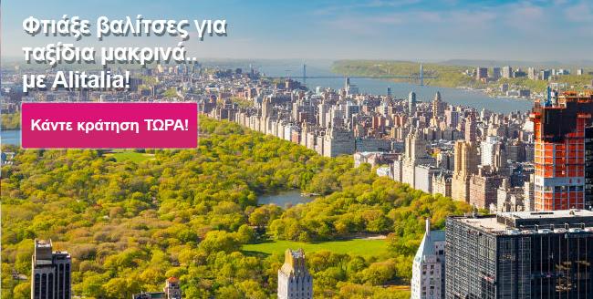 Νέα Υόρκη από 467€ με Alitalia