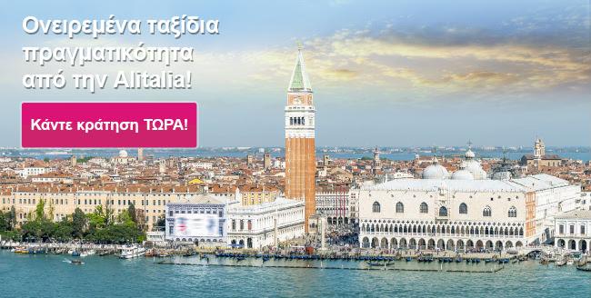 Καλοκαιρινή απόδραση σε Ιταλία & Ευρώπη; Με τις καλύτερες τιμές Alitalia!