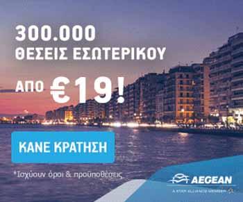 ΠΡΟΣΦΟΡΑ ΕΣΩΤΕΡΙΚΟΥ AEGEAN