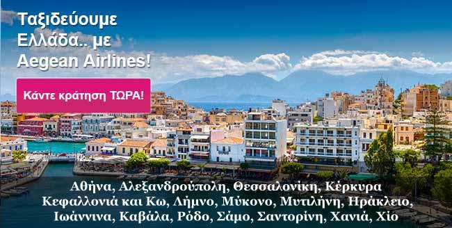 Aegean: Από Αθήνα & Θεσ/κη προς δίκτυο εσωτερικού με αεροπορικά από 19€